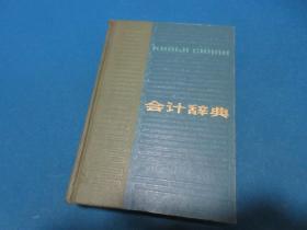 会计辞典      龚清浩 , 徐政旦/主编     上海人民出版社