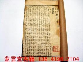 蔡元培,新文库理论类(1-2)    #72