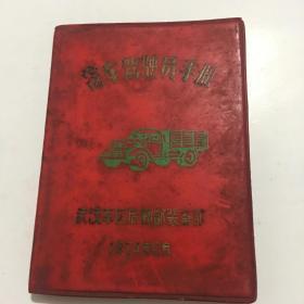 汽车驾驶员手册