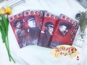 彭德怀全传(全四册)