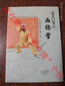 K:忠义门拳之西扬掌 / 大象出版社 16开