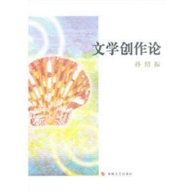 文学创作论 孙绍振 海峡文艺出版社9787806409657