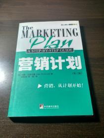 【营销计划】【英】约翰·文思伍德 著 中央编译出版社 品相九五
