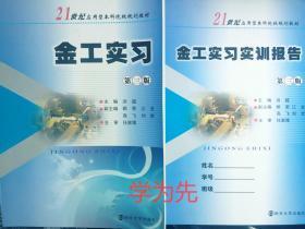 金工实习(第3三版)附实习报告 洪超 南京大学9787305046858