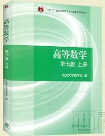 高等数学 同济大学第七版 7版上册 高教版 考研