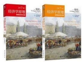 正版经济学原理 曼昆 宏观 微观 第七版 中文2册 9787301256909