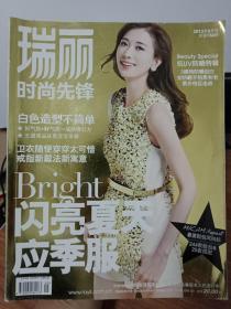 瑞丽时尚先锋(2013年5月号 总第153期)封面-林志玲