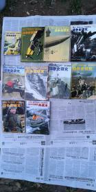 战争史研究 (二) 第24册 单本出售