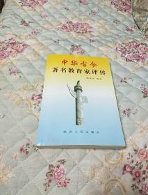 中华古今著名教育家评传