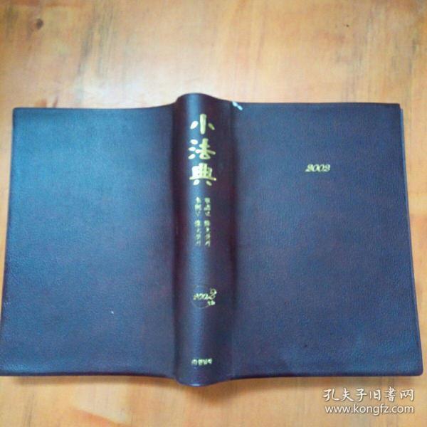 韩文小法典(2002版)