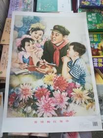 年画对开雷锋和红领巾。保真包新华书店库存。放心购买。