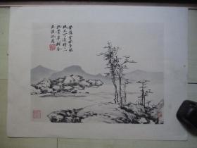 早期8开木板水印画:沈周     疏林山水图