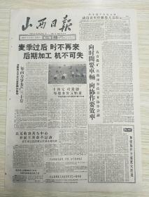 老报纸山西日报1959年5月16日(4开四版)共青团中央发出通知动员青年积极投入夏收夏种;相时间要车辆向协作要效率,我省煤矿、铁路两单位召开协作会议
