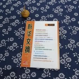 新华文摘 2010  6