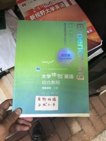 大学体验英语综合教程提高目标 上册 第四版 伍忠杰 高等教育出版