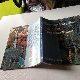 painting paradise:the art of Ting Shao Kuang(绘画天堂:丁绍光绘画艺术) 丁绍光毛笔签名本