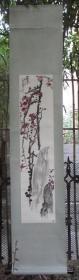 早期木板水印画挂轴:吴昌硕  梅花图