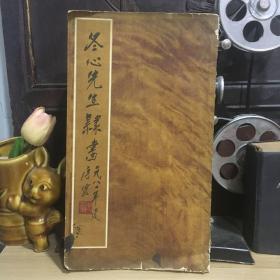 正版现货 冬心先生隶书 [著名画家唐云藏,按原迹影印,唐云题书名] 1983年一版一印
