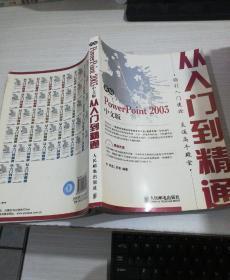 新编从入门到精通系列:新编PowerPoint 2003中文版从入门到精通(附光盘1片)