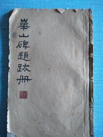 华山碑题跋册