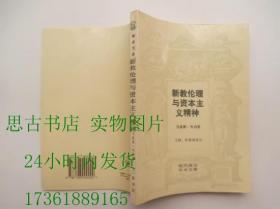 新教伦理与资本主义精神(现代西方学术文库)