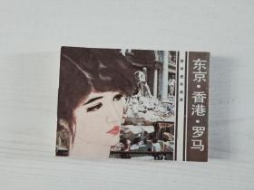 花城旅伴连环画库《东京 香港 罗马》,附内页图供参考