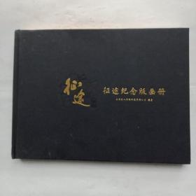 征途纪念版画册