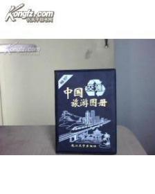 袖珍中国交通旅游图册