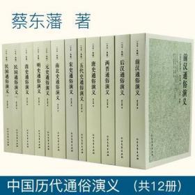 蔡东藩著中国历代通俗演义系列(前汉-民国)历代前汉后汉两晋南