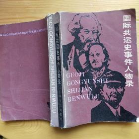 国际共运史事件人物录