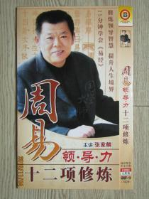 周易领导力十二项修炼[DVD]