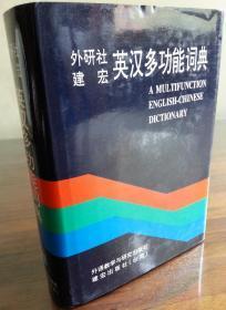外研社.建宏.英汉多功能词典
