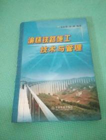 渝怀铁路施工技术与管理
