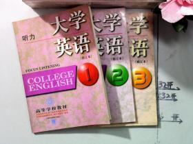 高等学校教材:大学英语修订本  听力(1、2、3)