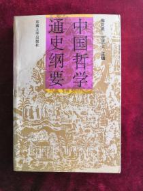中国哲学通史纲要 93年1版1印 包邮挂刷