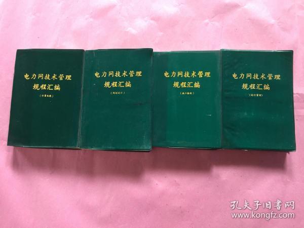 电力网技术管理规程汇编(4本内容不同合售)