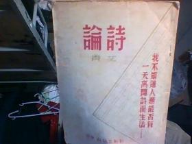 诗论 艾青 民国三十六年版