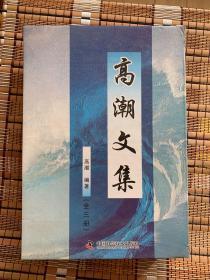 中国科协建设及改革与发展