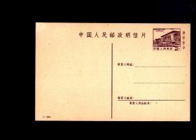中国人民邮政明信片一张、面值2分,售价3分,图案人民大会堂。1981年.空白