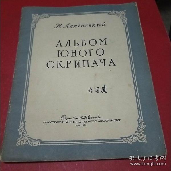 1961钢琴曲谱