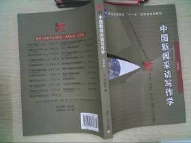 中国新闻采访写作学