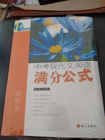 中考现代文阅读满分公式(套装共4册)