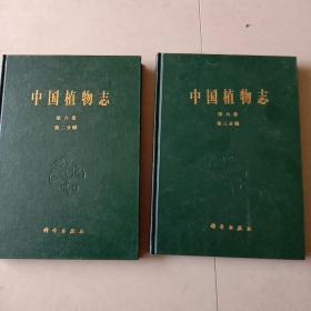 中国植物志  第六卷  第二分册,第三分册  共2本合售