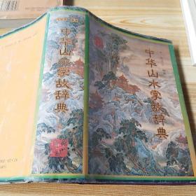 中华山水掌故辞典