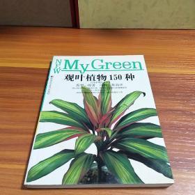 观叶植物150种.四季护理及鉴赏