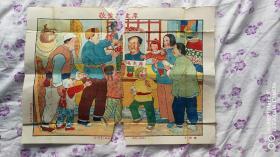 王信绘,1950.12月,敬爱毛主席,热河省文联出版,赠送一样的半张的