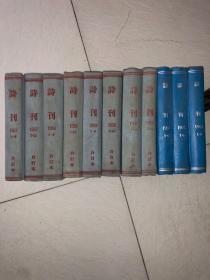 诗刊 1957年 1-12 ,1958年1-12期,1959年 1-12期,1960年 1-6期,1961年1-6,1962年1-6,1964年1-6(合售 有创刊号  有国庆专号)(1957年创刊号—1964年停刊)精装合订本。 品相不错!超低价!