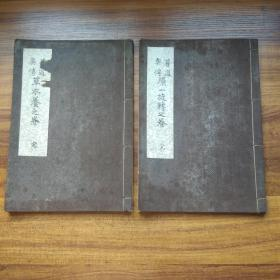 稀少  和刻本《 花道奥传草木养之卷》《华道奥传原一旋转之卷》线装 两册全     日本插花、花道、     1915年---1916年