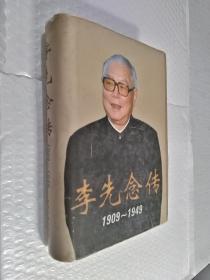 李先念传 1909 -1949