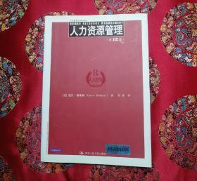 人力资源管理(第12版) 工商管理经典译丛